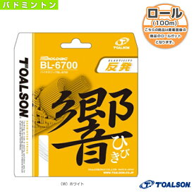 BIOLOGIC BL-6700/バイオロジック BL-6700/100m ロール(830671)《トアルソン バドミントン ストリング(ロール他)》ロールガットバドミントンガットナイロン