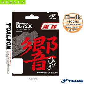 BIOLOGIC BL-7200/バイオロジック BL-7200/100m ロール(840721)《トアルソン バドミントン ストリング(ロール他)》ロールガットバドミントンガットナイロン