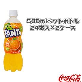 【送料込み価格】ファンタオレンジ 500mlペットボトル/24本入×2ケース(50008)《コカ・コーラ オールスポーツ サプリメント・ドリンク》