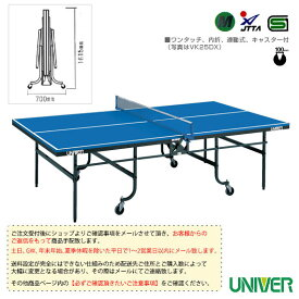 [送料別途]VM20F 卓球台/内折・連動式(VM20F)《ユニバー 卓球 コート用品》