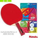 ジャパンオリジナルプラス シェーク#2000(NH-5135)《ニッタク 卓球 ラケット》