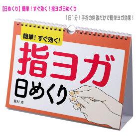 指ヨガ 日めくり(81778)《PHP その他 書籍・DVD》