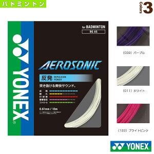 エアロソニック/AEROSONIC(BGAS)《ヨネックス バドミントン ストリング(単張)》ガット