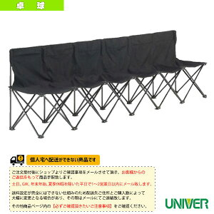 [送料別途]6SB コンパクト6シートベンチ(6SB)《ユニバー 卓球 コート用品》