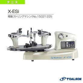 X-ESi/電動ストリングマシン(1502122I)《トアルソン テニス・バドミントン ストリングマシン》