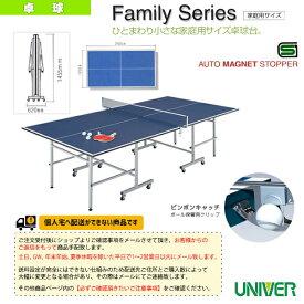 [送料別途]RC-15 卓球台/ファミリーベスト/家庭用サイズ/付属品セット付(FC-15)《ユニバー 卓球 コート用品》