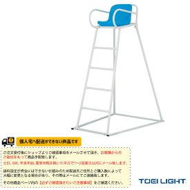 [送料別途]審判台MG150/屋外用(B-2079)《TOEI(トーエイ) オールスポーツ 設備・備品》
