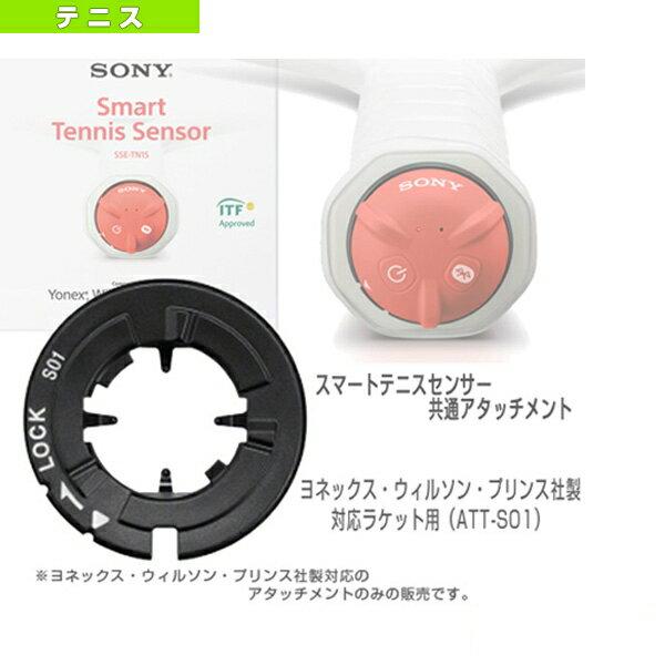スマートテニスセンサー共通アタッチメント/ヨネックス・ウィルソン・プリンス社製対応ラケット用(ATT-SO1)《ヨネックス テニス その他》