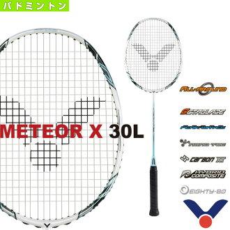 气象局 X30L/流星 X 30 L (MX-30 升)