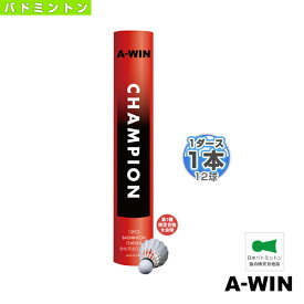 A-WIN CHAMPION/チャンピオン/第1種検定合格大会球(9433)《A-WIN(アーウィン) バドミントン シャトル》