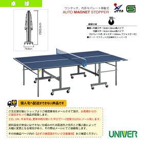 [送料別途]BR-18 卓球台/内折セパレート式(BR-18)《ユニバー 卓球 コート用品》