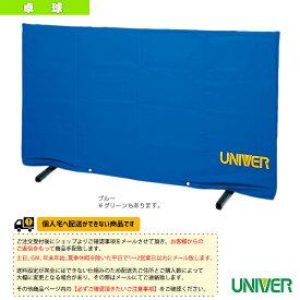 [送料お見積り]UF 防球フェンス(UF)《ユニバー 卓球 コート用品》