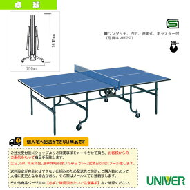 [送料別途]VD-18 卓球台/内折・連動式(VD-18)《ユニバー 卓球 コート用品》