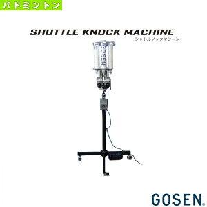 シャトルノックマシーン01(GMF01TD)《ゴーセン バドミントン コート用品》