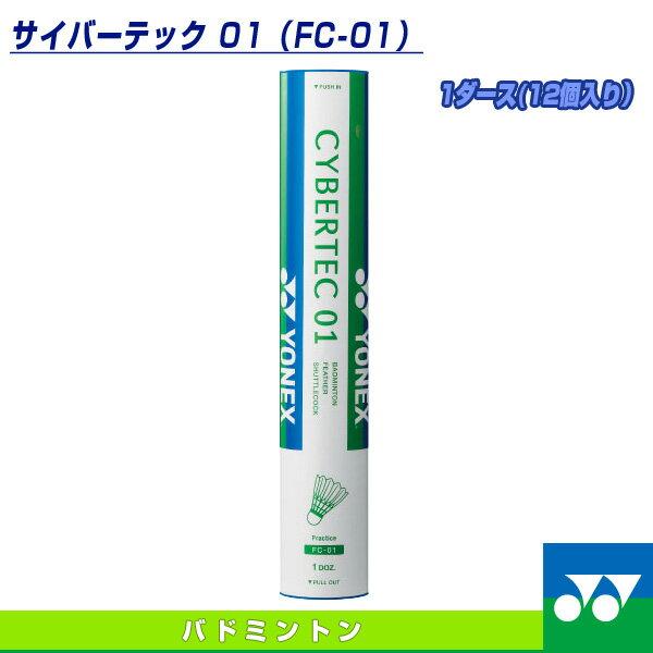 サイバーテック 01/CYBERTEC 01『1本(1ダース・12球入)』(FC-01)《ヨネックス バドミントン シャトル》