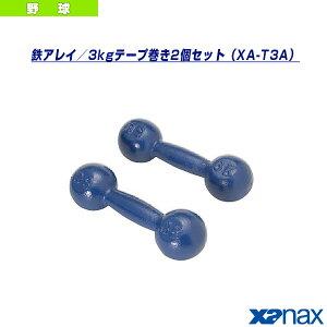 鉄アレイ/3kgテープ巻き2個セット(XA-T3A)《ザナックス オールスポーツ トレーニング用品》