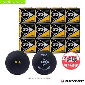 『1箱/12球単位』PRO XX(DA50036)《ダンロップ スカッシュ ボール》