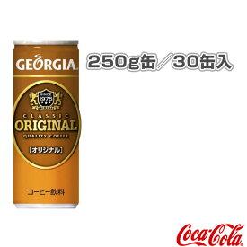 【送料込み価格】ジョージア オリジナル 250g缶/30缶入(40681)《コカ・コーラ オールスポーツ サプリメント・ドリンク》