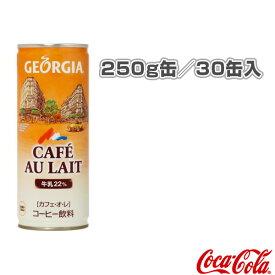 【送料込み価格】ジョージア カフェ・オ・レ 250g缶/30缶入(40680)《コカ・コーラ オールスポーツ サプリメント・ドリンク》