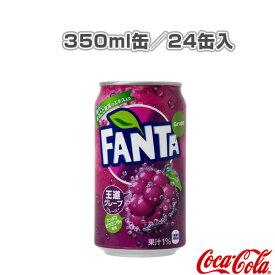 【送料込み価格】ファンタグレープ 350ml缶/24缶入(47528)《コカ・コーラ オールスポーツ サプリメント・ドリンク》