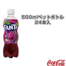 【送料込み価格】ファンタグレープ 500mlペットボトル/24本入(47526)《コカ・コーラ オールスポーツ サプリメント・ドリンク》