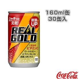 【送料込み価格】リアルゴールド 160ml缶/30缶入(45573)《コカ・コーラ オールスポーツ サプリメント・ドリンク》