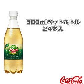 【送料込み価格】カナダドライ ジンジャエール 500mlペットボトル/24本入(52186)《コカ・コーラ オールスポーツ サプリメント・ドリンク》