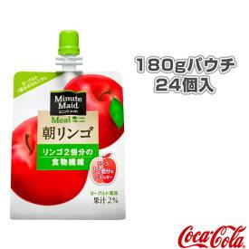 【送料込み価格】ミニッツメイド 朝りんご 180gパウチ/24個入(930155)《コカ・コーラ オールスポーツ サプリメント・ドリンク》