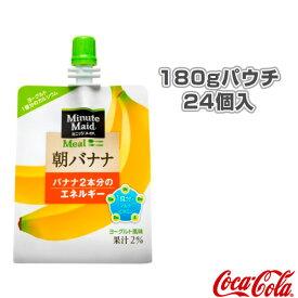 【送料込み価格】ミニッツメイド 朝バナナ 180gパウチ/24個入(930156)《コカ・コーラ オールスポーツ サプリメント・ドリンク》