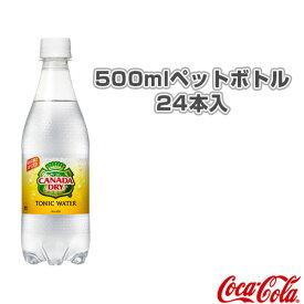 【送料込み価格】カナダドライ トニックウォーター 500mlペットボトル/24本入(52187)《コカ・コーラ オールスポーツ サプリメント・ドリンク》