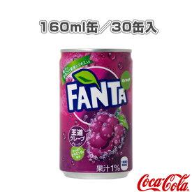 【送料込み価格】ファンタグレープ 160ml缶/30缶入(47532)《コカ・コーラ オールスポーツ サプリメント・ドリンク》