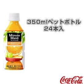 【送料込み価格】ミニッツメイド オレンジブレンド 350mlペットボトル/24本入(27797)《コカ・コーラ オールスポーツ サプリメント・ドリンク》
