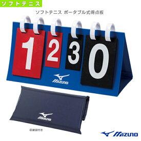 ソフトテニス ポータブル式得点板(63JYC50100)《ミズノ ソフトテニス コート用品》スコアボード