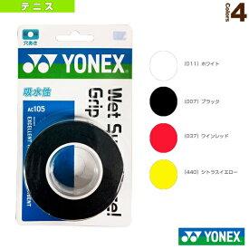 ウェットスーパーエクセルグリップ/3本入(AC105)《ヨネックス テニス アクセサリ・小物》バドミントンソフトテニス吸水グリップテープウェットタイプ
