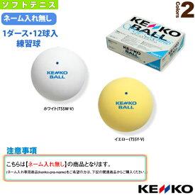 『1箱(1ダース・12球入)』ケンコーソフトテニスボールスタンダード/練習球(TSSW-V/TSSY-V)《ケンコー ソフトテニス ボール》