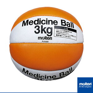 メディシン(PLD3000)《モルテン オールスポーツ トレーニング用品》