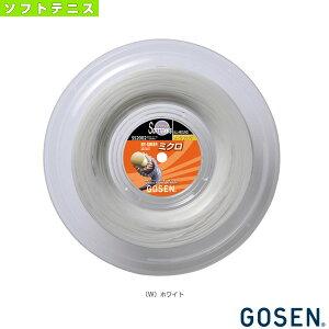 ハイシープ ミクロ/HY-SHEEP MICRO/200mロール(SS2000)《ゴーセン ソフトテニス ストリング(ロール他)》ロールガットナイロン