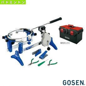 手動式ストリングマシン オフィシャルストリンガー200/バドミントン用(AM200)《ゴーセン バドミントン ストリングマシン》