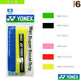 ウェットスーパーエクセルグリップ/1本入(AC106)《ヨネックス テニス アクセサリ・小物》バドミントンソフトテニス吸水グリップテープウェットタイプ