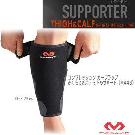 コンプレッション カーフラップ/ふくらはぎ用/左右兼用/ミドルサポート(M443)《マクダビッド オールスポーツ サポーターケア商品》