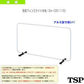 [送料お見積り]防球フェンスライト本体/2m(051115)《TSP 卓球 コート用品》