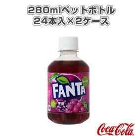 【送料込み価格】ファンタグレープ 280mlペットボトル/24本入×2ケース(47527)《コカ・コーラ オールスポーツ サプリメント・ドリンク》