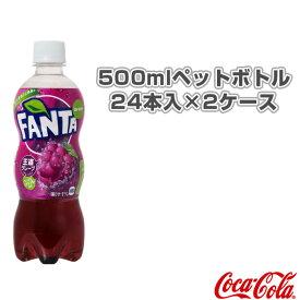 【送料込み価格】ファンタグレープ 500mlペットボトル/24本入×2ケース(47526)《コカ・コーラ オールスポーツ サプリメント・ドリンク》
