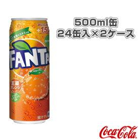 【送料込み価格】ファンタオレンジ 500ml缶/24缶入×2ケース(50013)《コカ・コーラ オールスポーツ サプリメント・ドリンク》