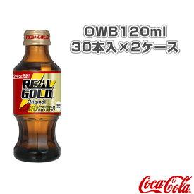 【送料込み価格】リアルゴールドオリジナル OWB120ml/30本入×2ケース(45935)《コカ・コーラ オールスポーツ サプリメント・ドリンク》