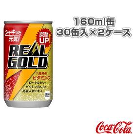 【送料込み価格】リアルゴールド 160ml缶/30缶入×2ケース(45573)《コカ・コーラ オールスポーツ サプリメント・ドリンク》