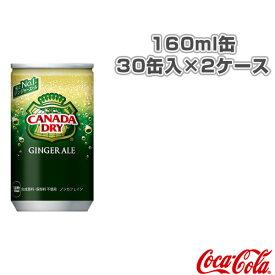 【送料込み価格】カナダドライ ジンジャエール 160ml缶/30缶入×2ケース(44905)《コカ・コーラ オールスポーツ サプリメント・ドリンク》