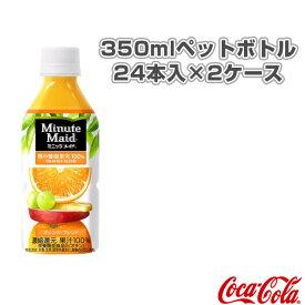 【送料込み価格】ミニッツメイド オレンジブレンド 350mlペットボトル/24本入×2ケース(27797)《コカ・コーラ オールスポーツ サプリメント・ドリンク》