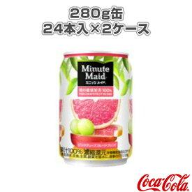 【送料込み価格】ミニッツメイド ピンク・グレープフルーツ・ブレンド 280g缶/24本入×2ケース(27799)《コカ・コーラ オールスポーツ サプリメント・ドリンク》