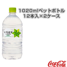 【送料込み価格】い・ろ・は・す 1020mlペットボトル/12本入×2ケース(27770)《コカ・コーラ オールスポーツ サプリメント・ドリンク》